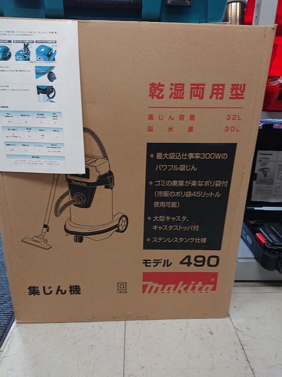 マキタ集じん機モデル490新品!買い取りしました。