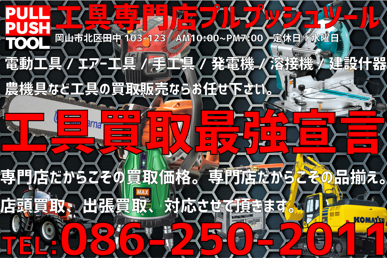 岡山の工具専門店プルプッシュツール。新品中古問わず買取販売致します。