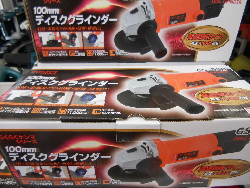 新品のディスクグラインダー 1.800円税込みで販売キャンペーン実施中!