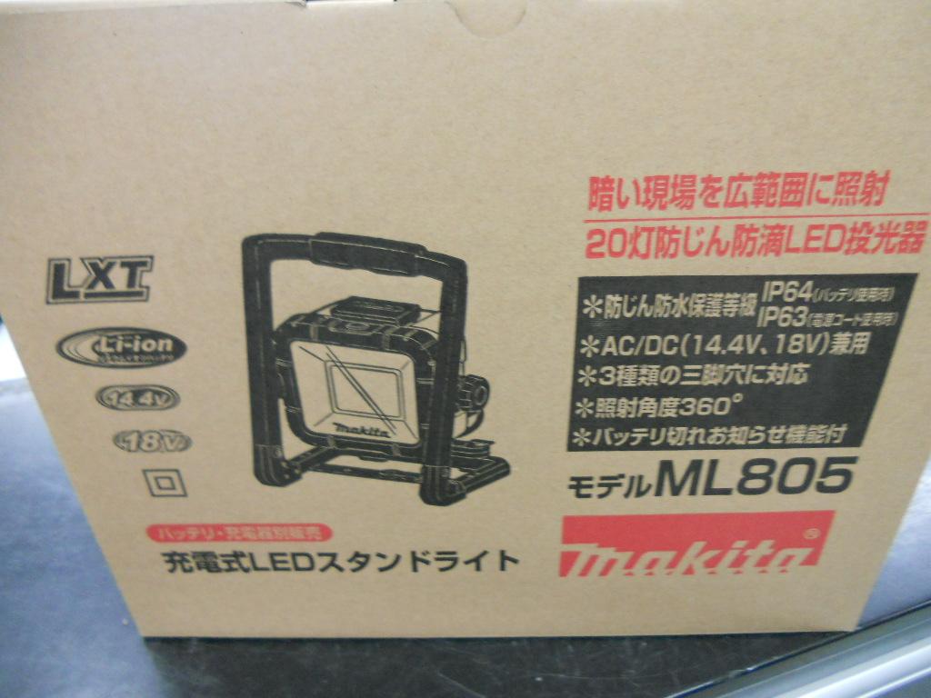 マキタ、LEDライトを買い取りました。