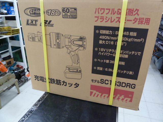 マキタ 充電式鉄筋カッタ SC163DRG買い取りしました
