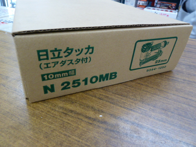 日立 エアタッカ N2510MB買い取りしました