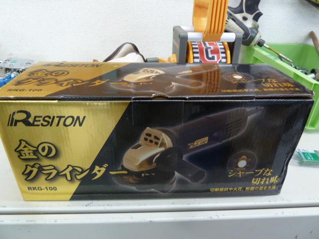 レヂトンの金のグラインダーを買い取りしました!