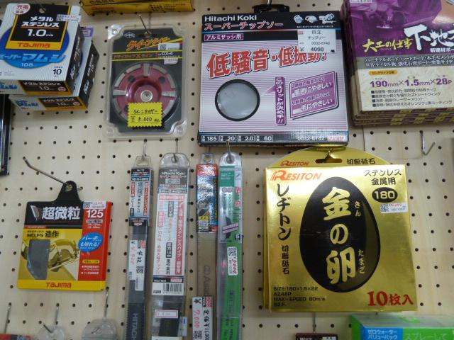 ブレードや切断砥石の販売も多くしています。是非プルプッシュツールにお越しください。