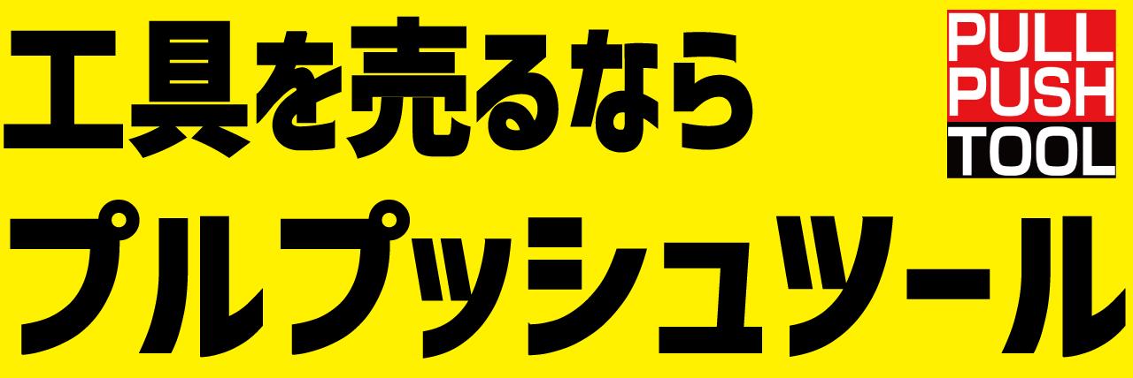 暑い中ご苦労さまです。岡山店・倉敷店