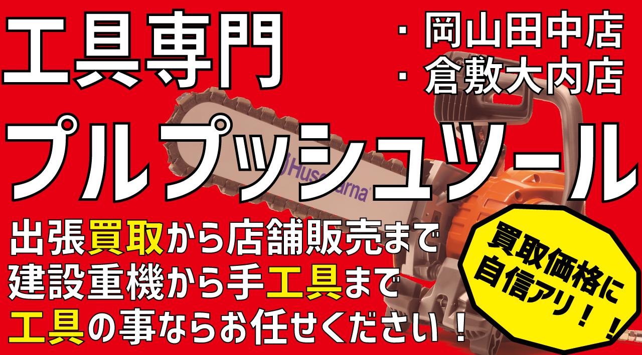 岡山の工具買取専門店
