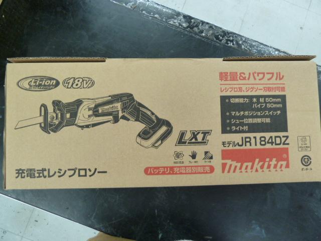 マキタ 充電式レシプロソー JR184DZを買い取りしました!