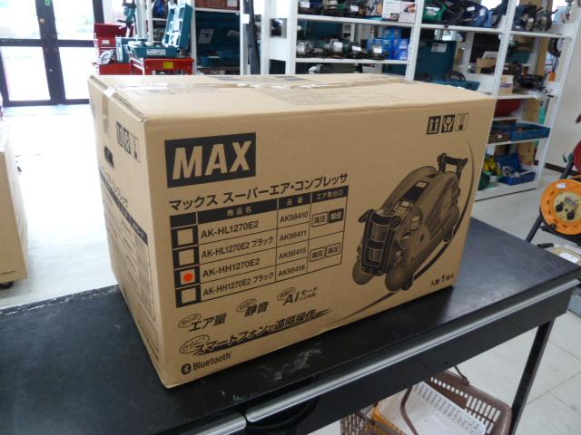 MAX エアーコンプレッサー AK-HH1270E2を買い取りしました! 岡山店