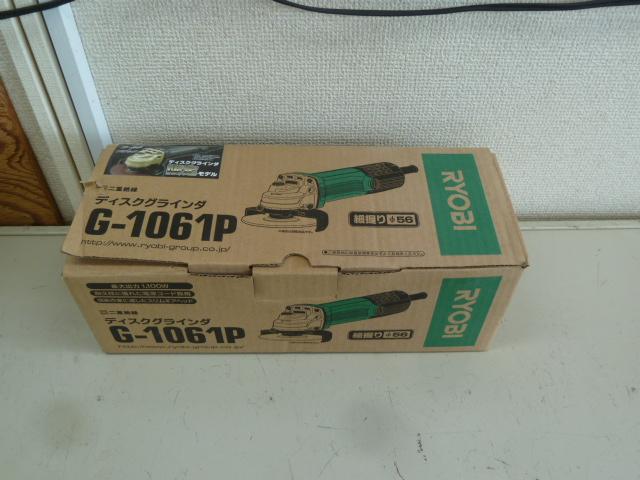 RYOBI ディスクグラインダー G-1061Pを買い取りしました。 岡山店