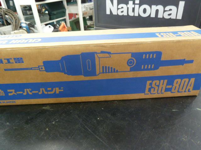 日東工器の電動スーパーハンドESH-80Aを買い取りしました!岡山店
