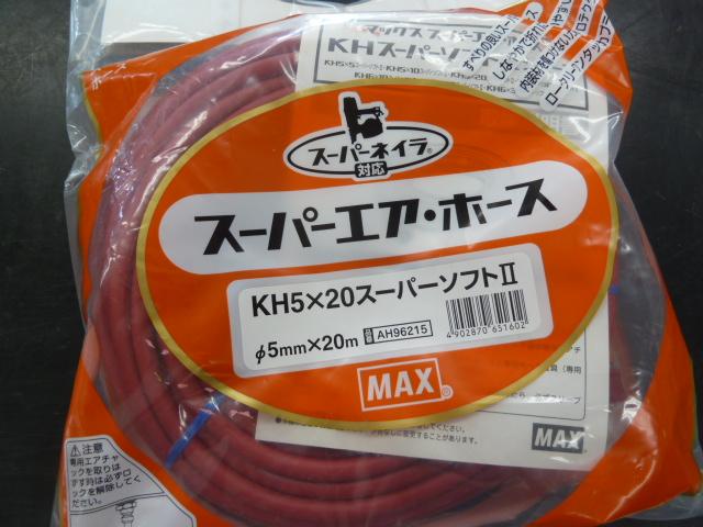 MAXの高圧エアーホース、AH96215を買い取りしました!岡山店