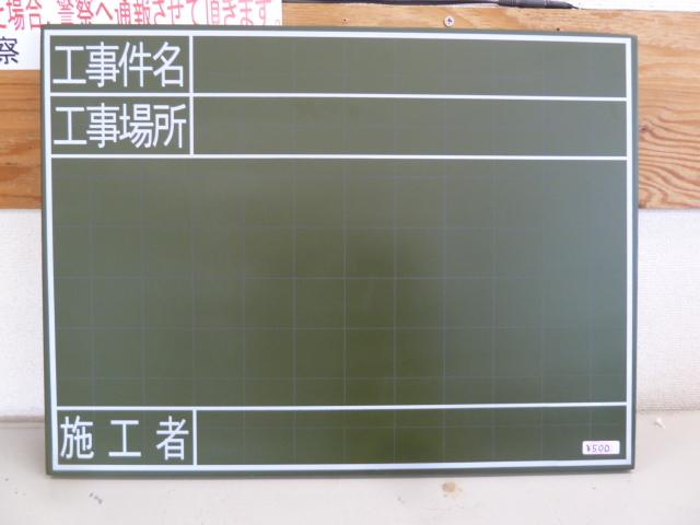 工事現場で必ず使う黒板を買い取りしました!岡山店