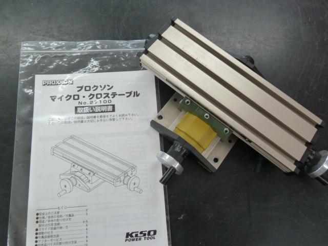 PROXXON ●商品名 27100 マイクロ・クロステーブル  メーカー品番:27100を買い取りしました!岡山店