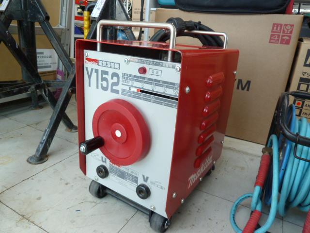 マキタ電気溶接機 Y152を買い取りしました!岡山店