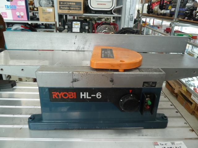 リョービの小型手押しカンナ HL-6 販売しています!岡山店