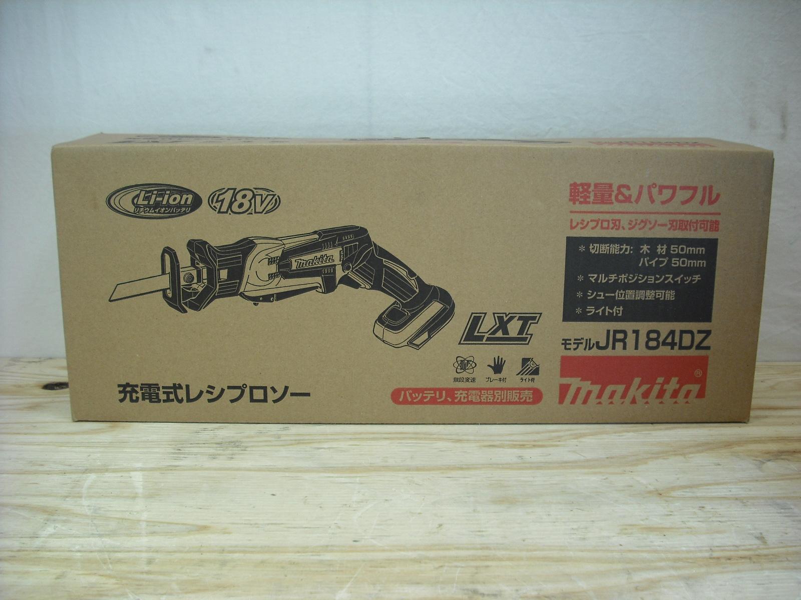 マキタ 充電式レシプロソー JR184DZ買い取りしました!! 倉敷店