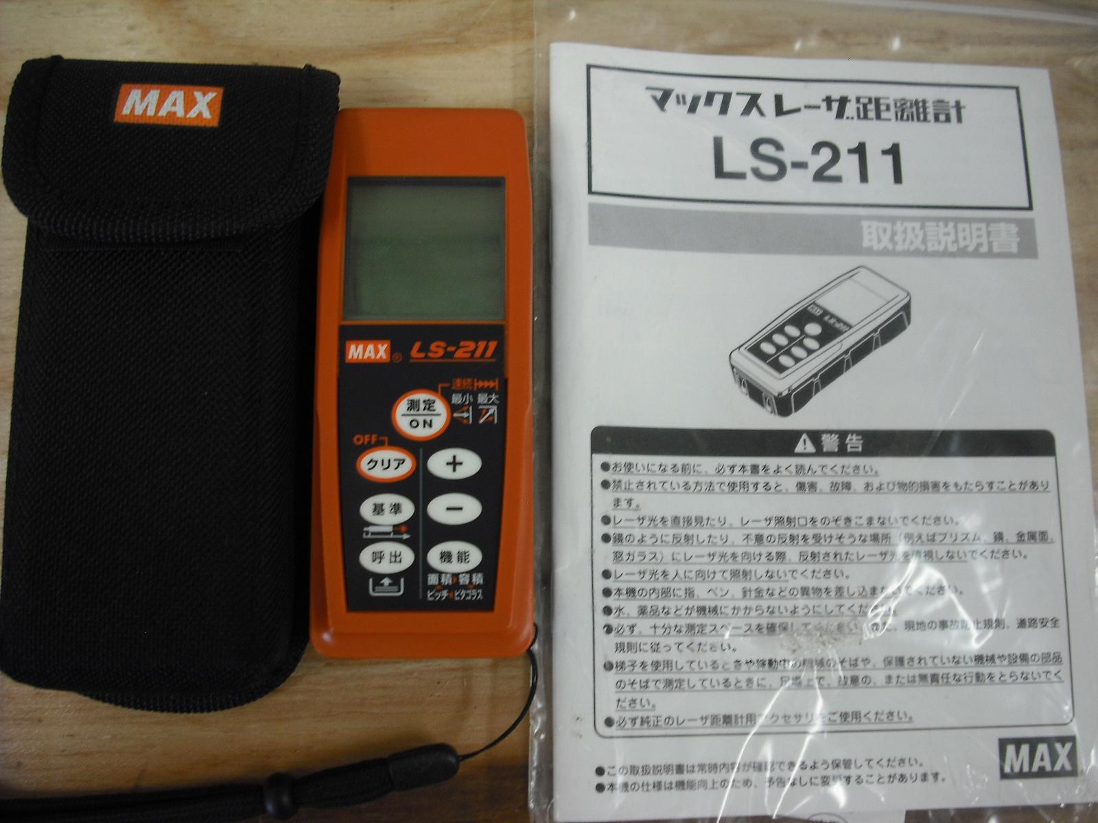 MAXマックスレーザー距離計 LS-211を入荷しました!倉敷店