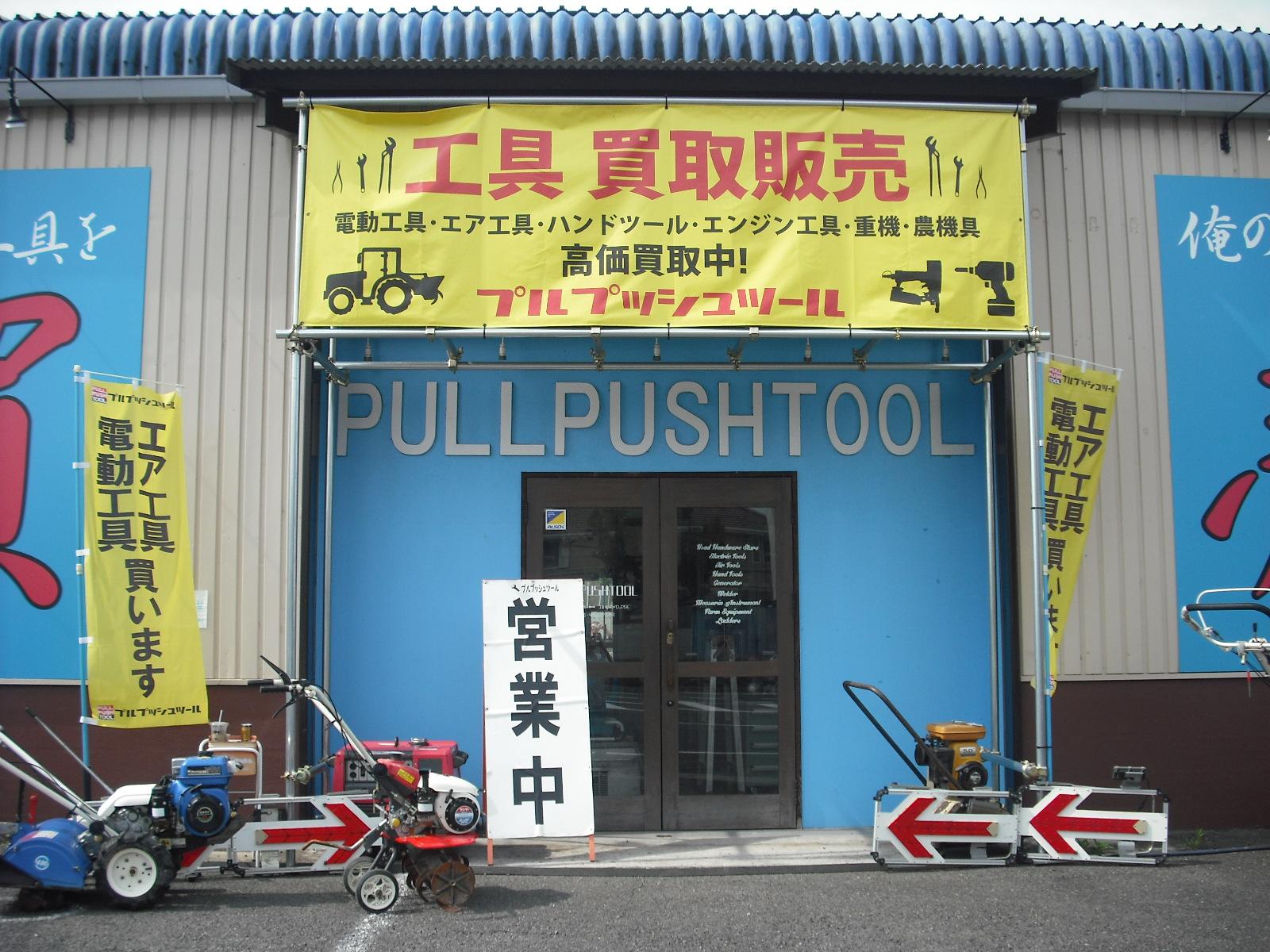 プルプッシュツール倉敷店、リニューアルオープンから2ヶ月が経とうとしています!