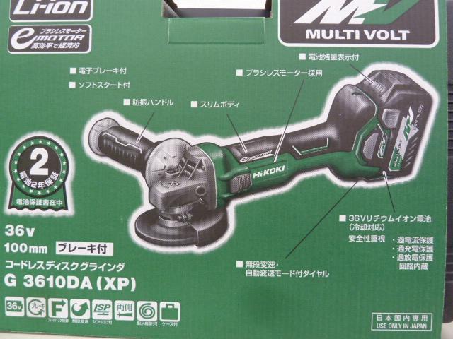 ハイコーキ、36Vマルチボルト コードレスディスクグラインダー G3610DA(XP)を買い取りしました!岡山店