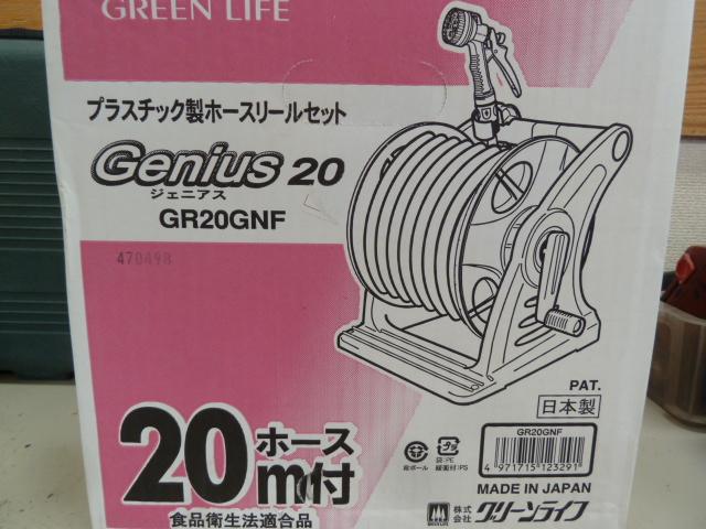 グリーンライフのホースリール、GR20GNFを買い取りしました!岡山店