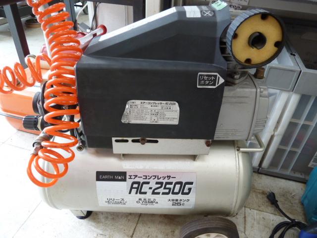 アースマン エアーコンプレッサー AC-250Gを買い取りしました!岡山店