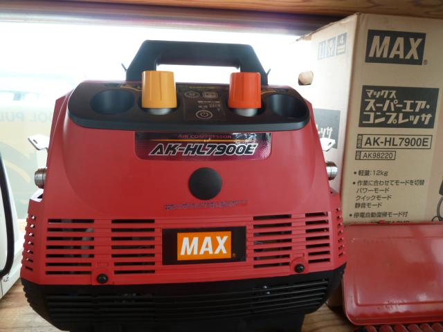 マックス(MAX)、エアーコンプレッサーAK-HL7900E 新品在庫あります!岡山店