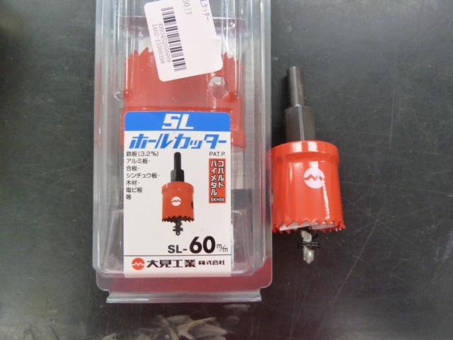 大見工業の SL60 SL38 ホールカッターを買い取りしました!岡山店