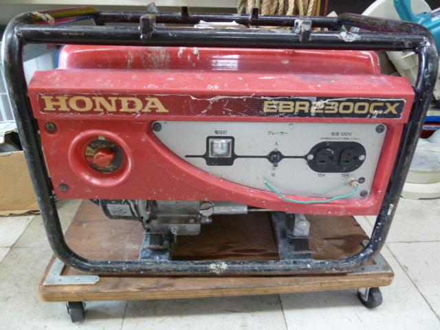 ホンダのエンジン発電機、EBR2300CXを買い取りしました!岡山店