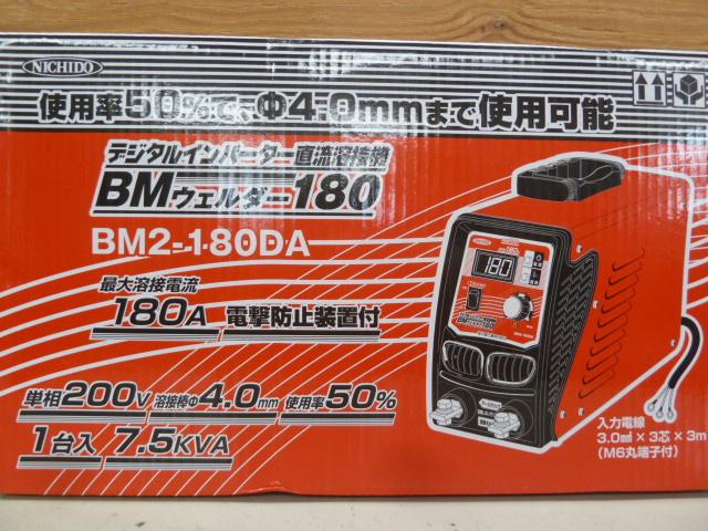 日動 インバーター直流溶接機  新品、BM2-180DAを買い取りしました!岡山店