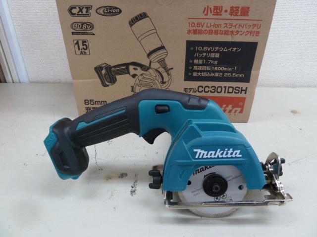 マキタ、充電式カッタ CC301DSHを買い取りしました!岡山店