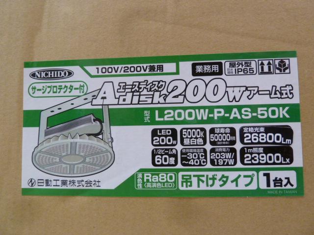 日動エースディスク200WL200W-P-AS-50K スポット 吊下げ式を買い取りしました!岡山店