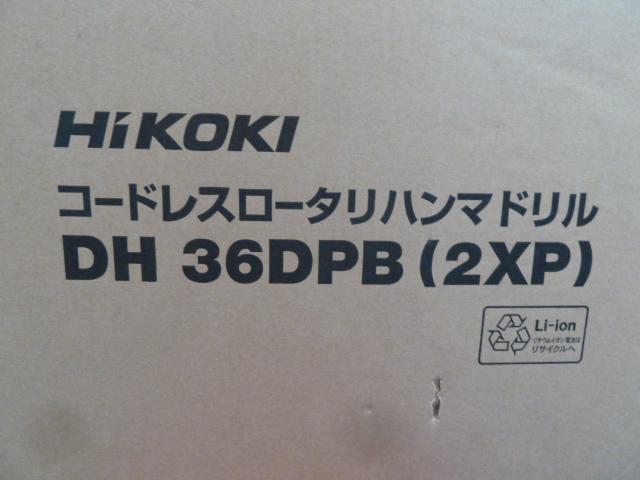 ハイコーキコードレスハンマードリルDH36DPB(2XP)を買い取りしました!岡山店