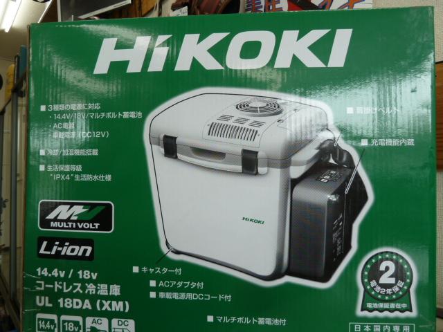 ハイコーキのコードレス冷温庫 UL18DA(XM)を買い取りしました!岡山店