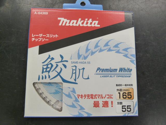 マキタ 鮫肌 チップソー A-64369を買い取りしました!岡山店