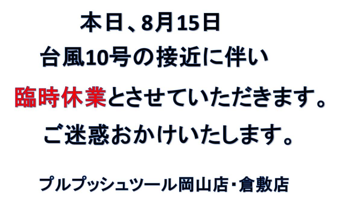 台風10号による臨時休業のお知らせ。岡山店・倉敷店