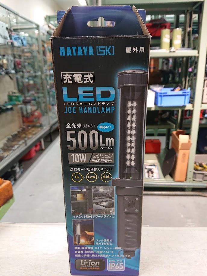 HATAYA 充電式LEDワークライトを買取しました!倉敷店