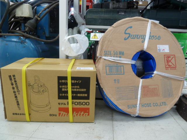マキタ、低残水水中ポンプ PF0500とシバタ、サニーホース 50mmX50M販売中です。岡山店