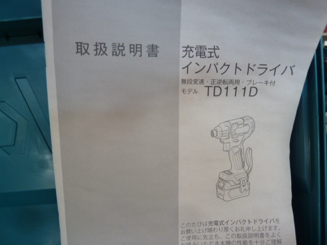 マキタ インパクトドライバ TD111D 未使用 販売中です。岡山店