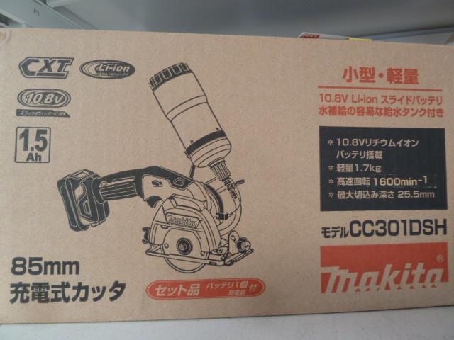 マキタ、充電式カッタ CC301DSH 新品 販売中です。岡山店
