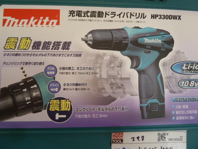 マキタ 充電式振動ドライバドリル HP330DWX 新品未使用を販売中です。