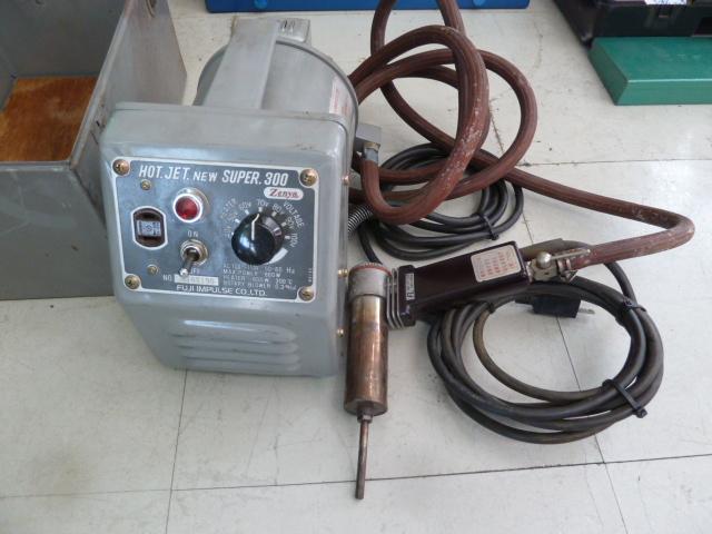 富士インパルス 塩ビ溶接機 ホットジェット 100V NS-300 販売中です。岡山店