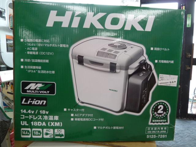 ハイコーキのコードレス冷温庫 UL18DA(XM) 販売中です。岡山店