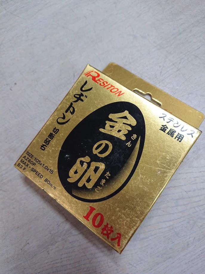 金の卵 切断砥石105mmを買取しました!倉敷店