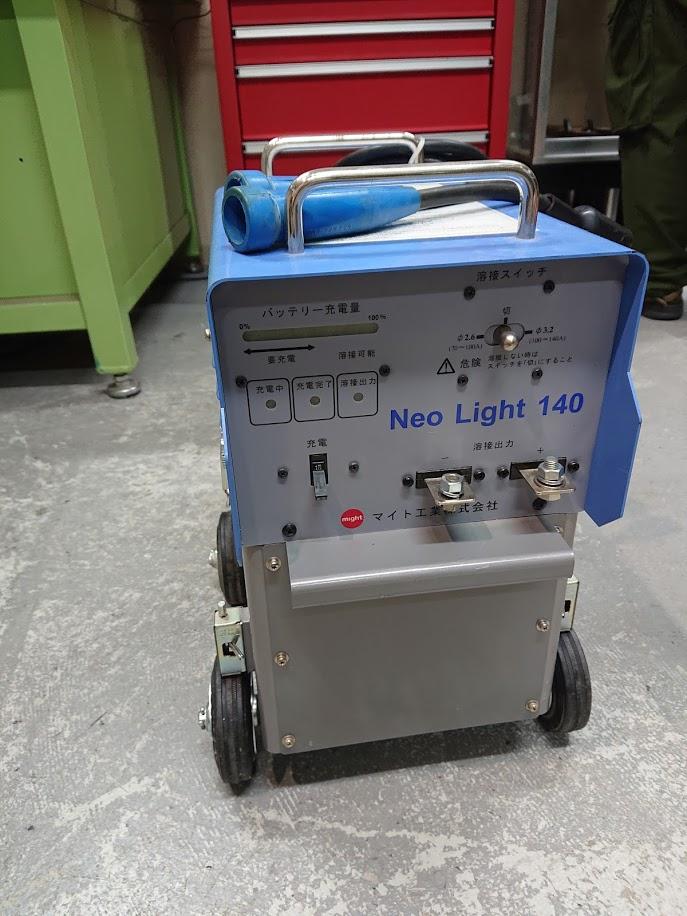 マイト工業 バッテリー溶接機 Neo Light140を買取しました!倉敷店