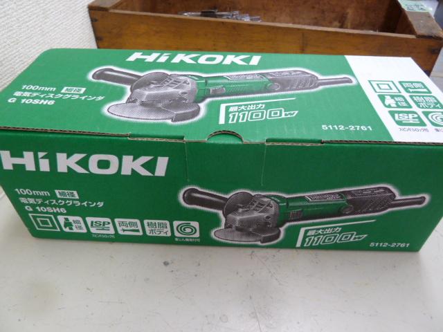 ハイコーキの ディスクグラインダー G10SH6を買い取りしました!岡山店