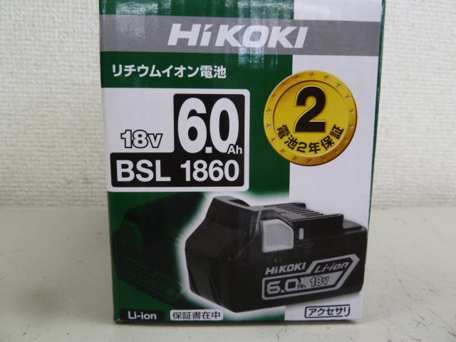 ハイコーキ(日立)バッテリー BSL1860を買い取りしました!岡山店
