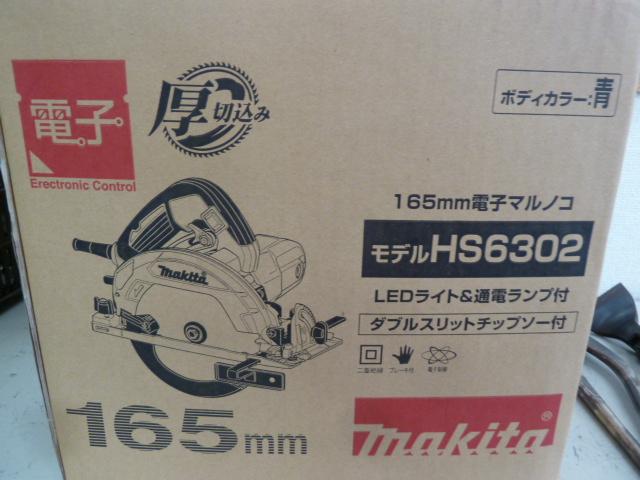 165mm マキタ電子丸ノコ HS6302を買い取りしました!岡山店