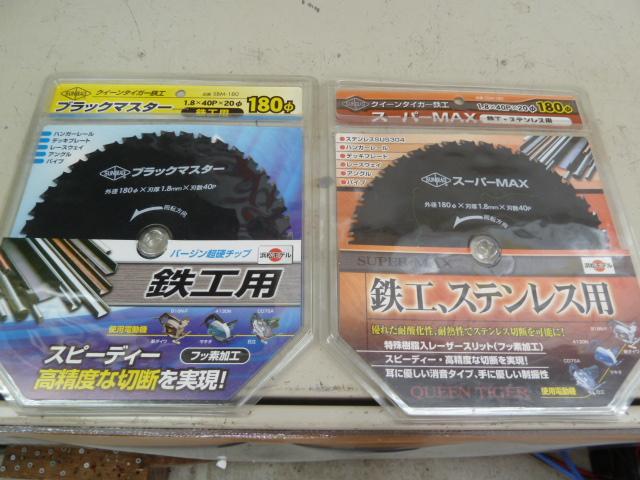 クイーンタイガー鉄工用チップソー、SBM-180 SSM-180を買い取りしました!岡山店