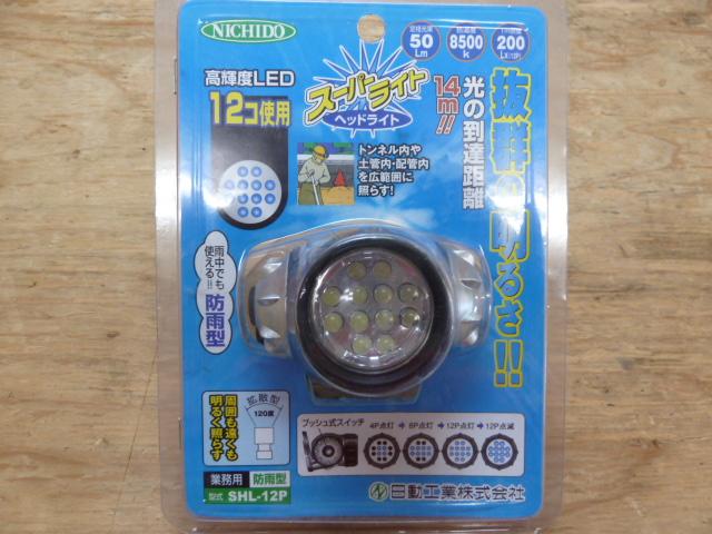日動 LEDライト SHL-12Pを買い取りしました!岡山店