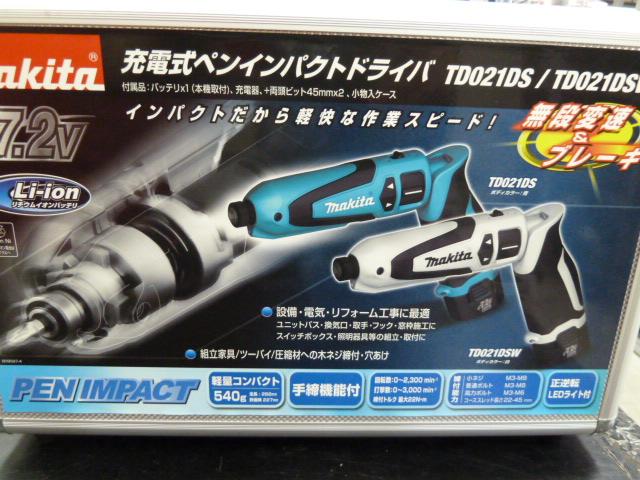 マキタ 充電式ペンインパクトドライバ TD021DSWを買い取りしました!岡山店